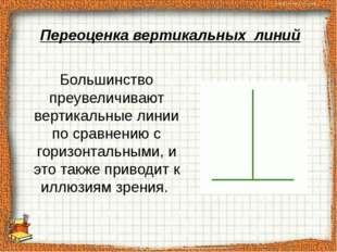 Большинство преувеличивают вертикальные линии по сравнению с горизонтальными