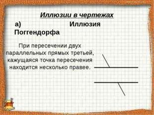 При пересечении двух параллельных прямых третьей, кажущаяся точка пересечени