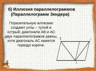 Поразительную иллюзию создают углы – тупой и острый; диагонали АВ и АС двух