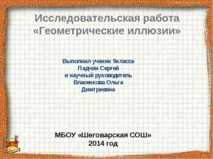 Выполнил ученик 9класса Падчин Сергей и научный руководитель Власенкова Ольг