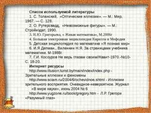 Список используемой литературы 1. С. Толанский, «Оптические иллюзии». — М.: