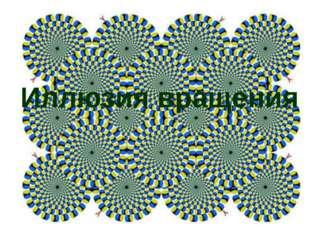 Иллюзия вращения