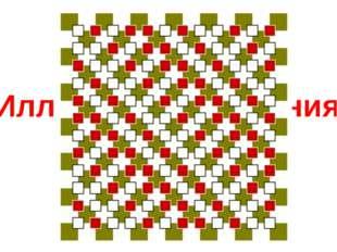 Иллюзия расползания