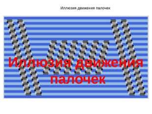 Иллюзия движения палочек Иллюзия движения палочек