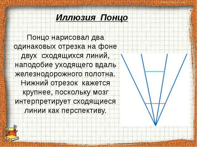 Понцо нарисовал два одинаковых отрезка на фоне двух сходящихся линий, наподо...