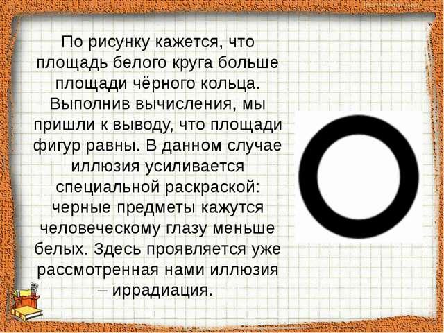 По рисунку кажется, что площадь белого круга больше площади чёрного кольца....