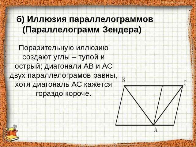 Поразительную иллюзию создают углы – тупой и острый; диагонали АВ и АС двух...