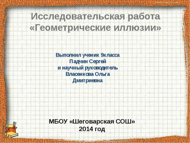 Выполнил ученик 9класса Падчин Сергей и научный руководитель Власенкова Ольг...