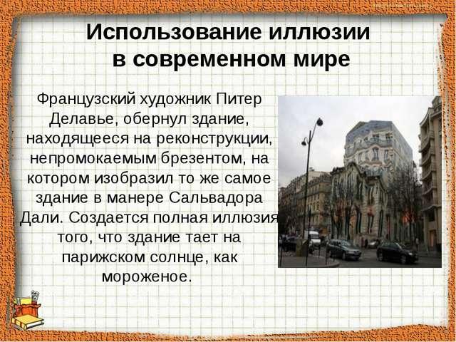 Французский художник Питер Делавье, обернул здание, находящееся на реконстру...