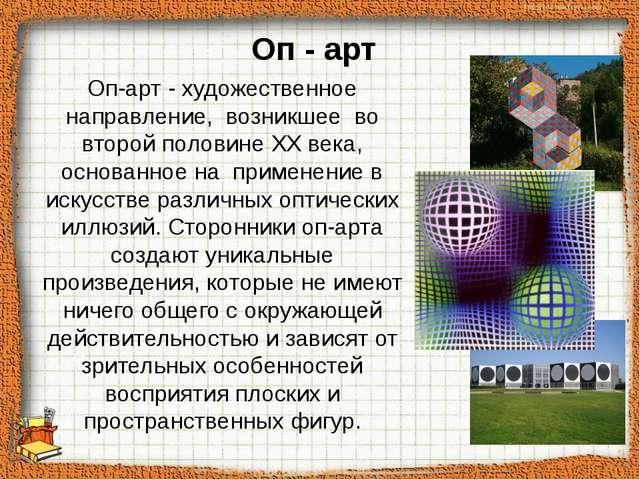 Оп-арт - художественное направление, возникшее во второй половине ХХ века,...
