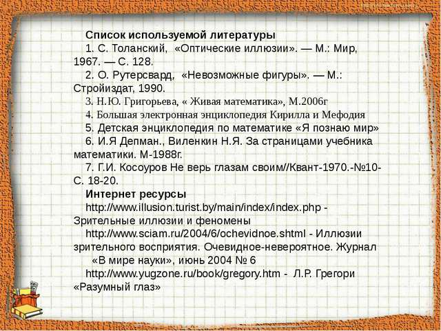 Список используемой литературы 1. С. Толанский, «Оптические иллюзии». — М.:...