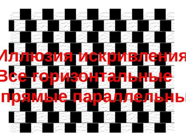 Иллюзия искривления. Все горизонтальные прямые параллельны.