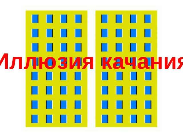 Иллюзия качания