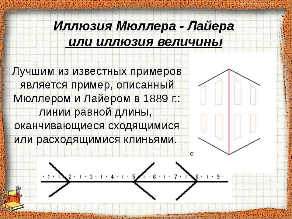Лучшим из известных примеров является пример, описанный Мюллером и Лайером в...