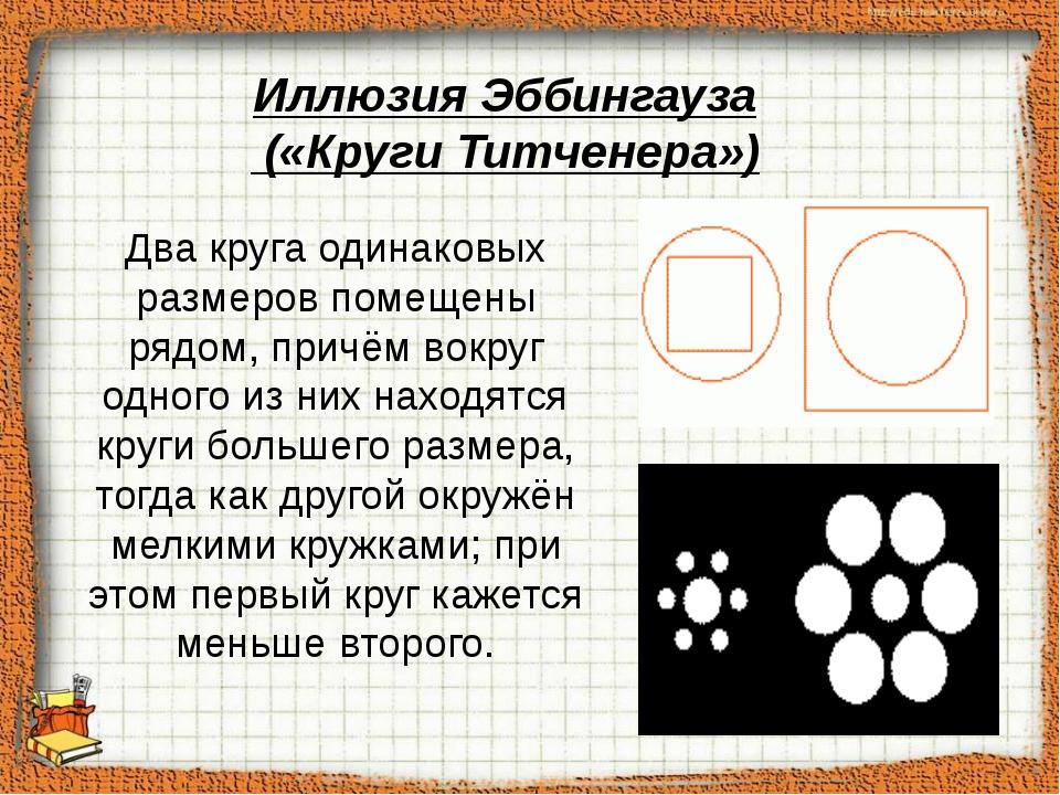 Два круга одинаковых размеров помещены рядом, причём вокруг одного из них на...