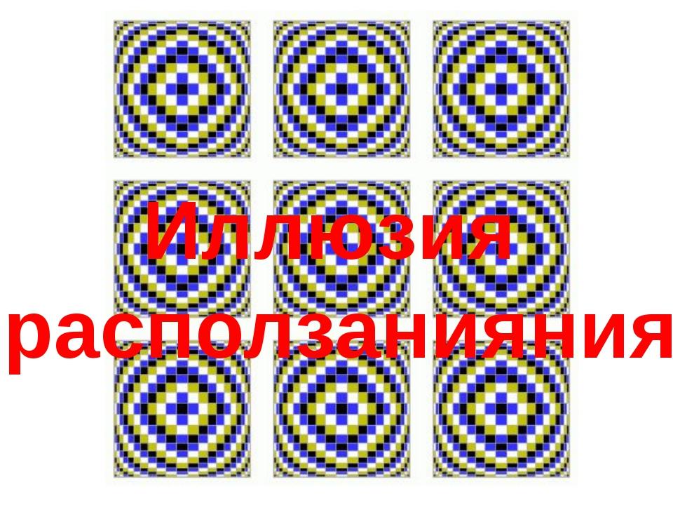 Иллюзия расползанияния