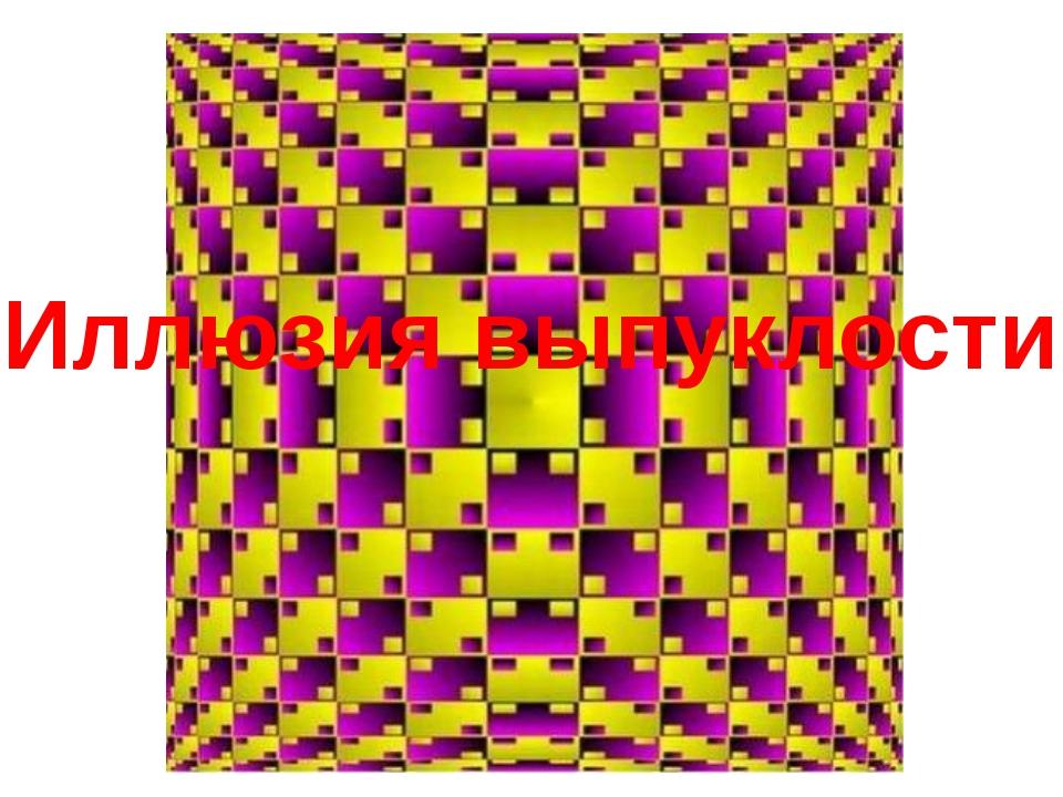 Иллюзия выпуклости