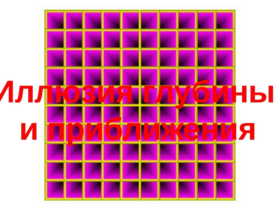 Иллюзия глубины и приближения