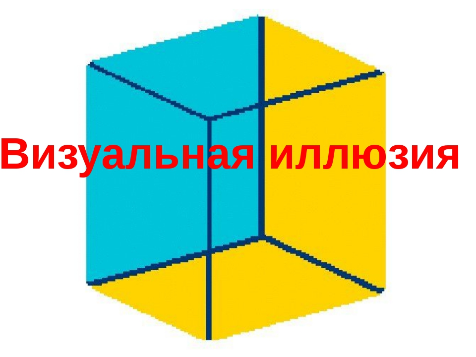Визуальная иллюзия