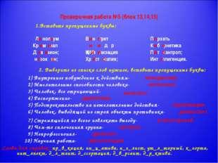 Проверочная работа №5 (блок 13,14,15) 1.Вставьте пропущенные буквы: Л нол ум