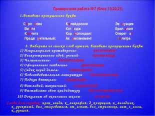 Проверочная работа №7 (блок 19,20,21) 1.Вставьте пропущенные буквы С рп нтин