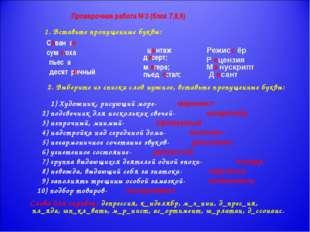 Проверочная работа №3 (блок 7,8,9) 1. Вставьте пропущенные буквы: С_ван_а а н
