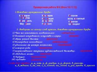 Проверочная работа №4 (блок 10,11,12) 1.Вставьте пропущенные буквы: К т_маран