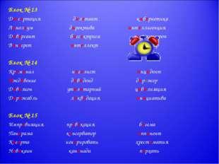 Блок № 13 Диссертация дилетант кибернетика Линолеум директива интеллигенция Д