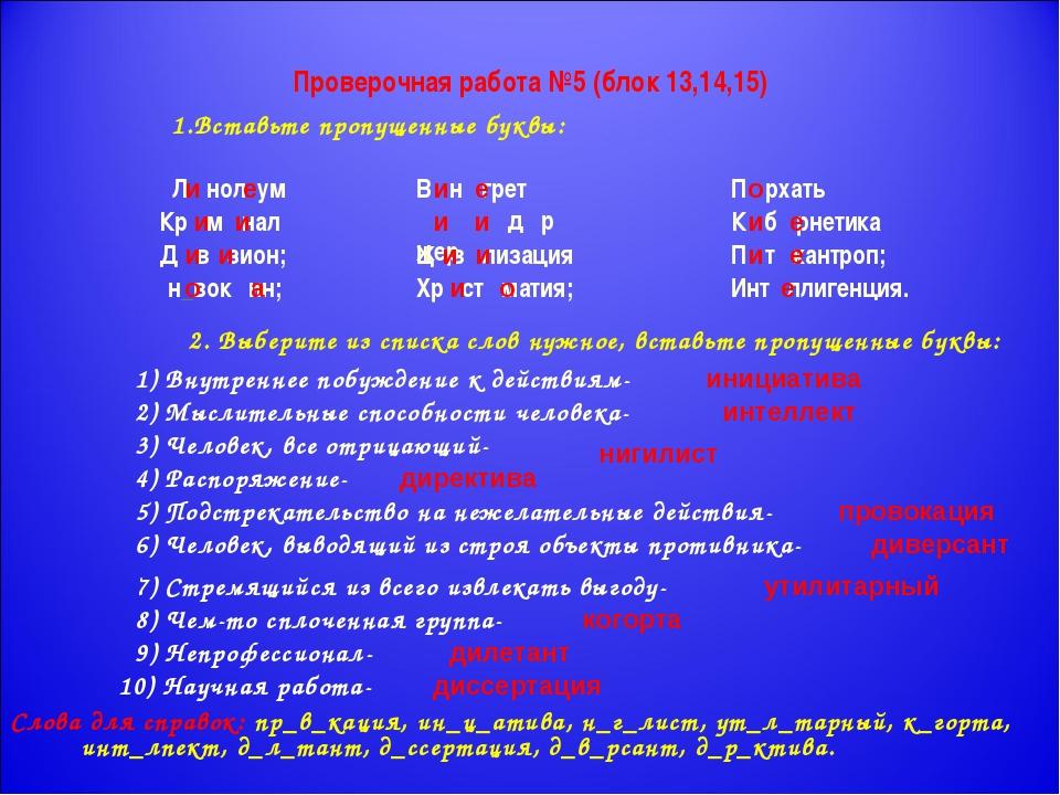 Проверочная работа №5 (блок 13,14,15) 1.Вставьте пропущенные буквы: Л нол ум...