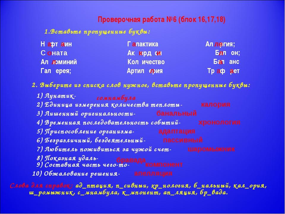 Проверочная работа №6 (блок 16,17,18) 1.Вставьте пропущенные буквы: Н фт_лин...