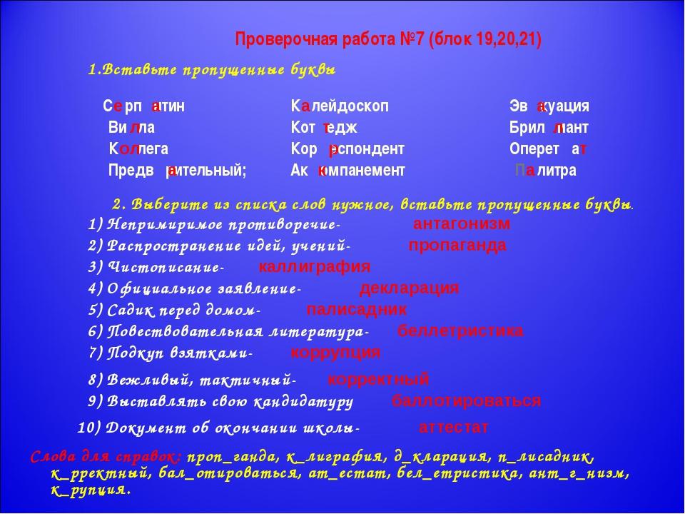 Проверочная работа №7 (блок 19,20,21) 1.Вставьте пропущенные буквы С рп нтин...