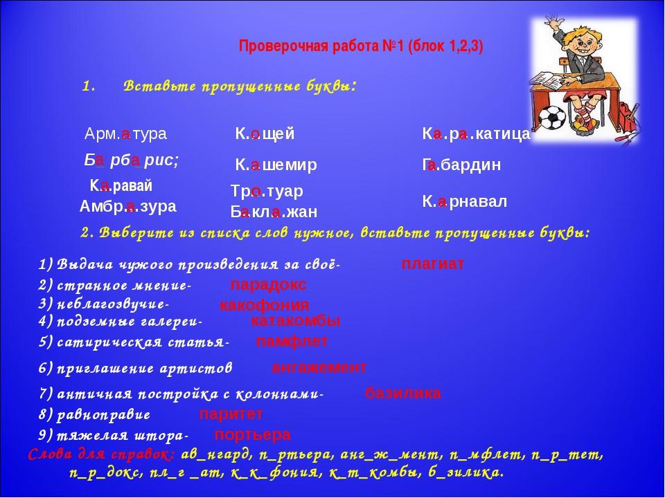 Проверочная работа №1 (блок 1,2,3) Вставьте пропущенные буквы: Арм…тура а Б_...
