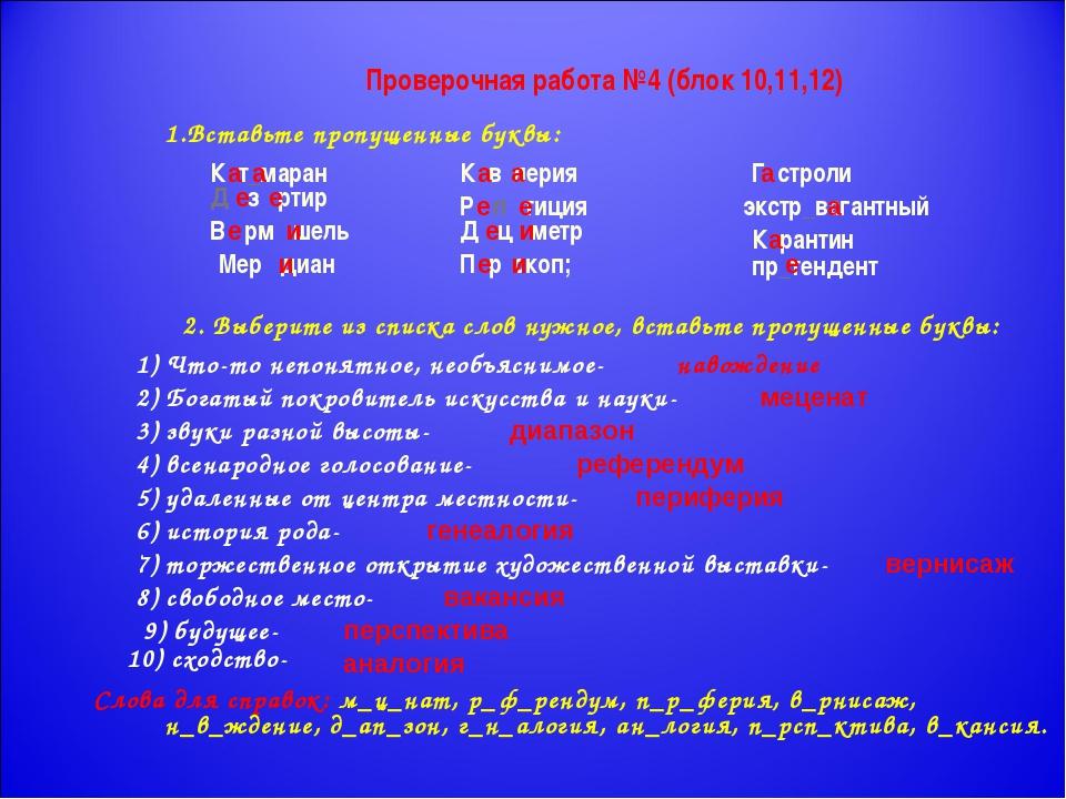 Проверочная работа №4 (блок 10,11,12) 1.Вставьте пропущенные буквы: К т_маран...