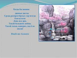 Когда бы вишни дивные цветы Средь распростёртых гор всегда благоухали День и