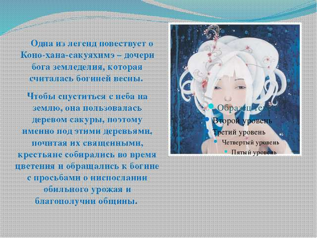 Одна из легенд повествует о Коно-хана-сакуяхимэ – дочери бога земледелия, ко...
