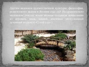 Другим явлением художественной культуры, философии, религиозного знания в Япо