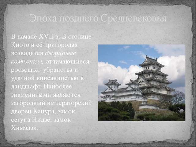 Эпоха позднего Средневековья В начале XVII в. В столице Киото и её пригородах...