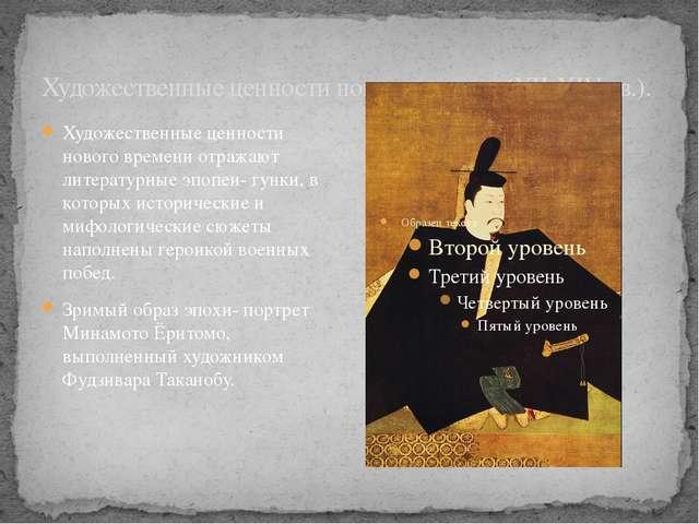 Художественные ценности нового времени(XII-XIV вв.). Художественные ценности...
