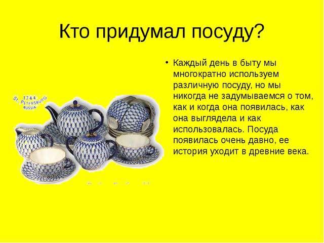 Кто придумал посуду? Каждый день в быту мы многократно используем различную п...
