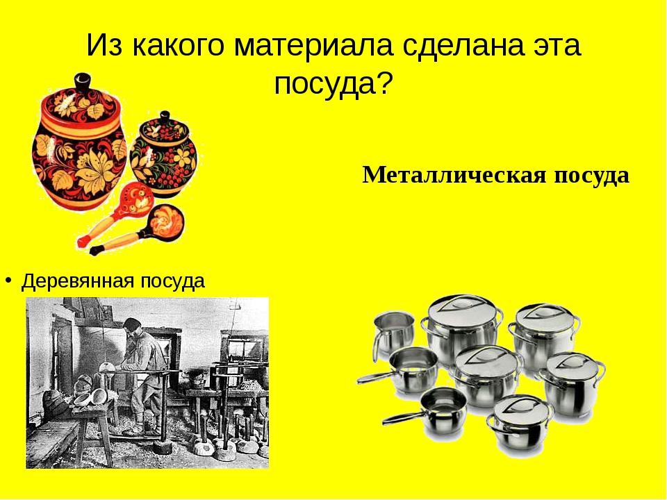 Из какого материала сделана эта посуда? Деревянная посуда Металлическая посуда