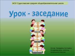 МОУ Судиславская средняя общеобразовательная школа МОУ Судиславская средняя о