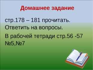 Домашнее задание стр.178 – 181 прочитать. Ответить на вопросы. В рабочей тетр