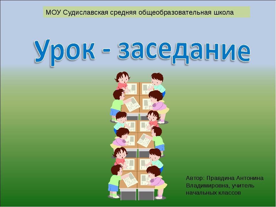 МОУ Судиславская средняя общеобразовательная школа МОУ Судиславская средняя о...