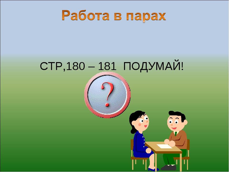 СТР,180 – 181 ПОДУМАЙ!