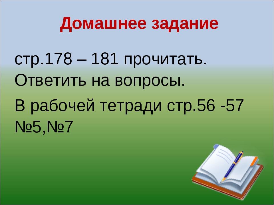 Домашнее задание стр.178 – 181 прочитать. Ответить на вопросы. В рабочей тетр...