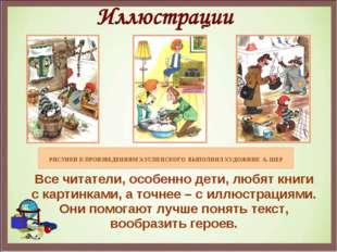 Все читатели, особенно дети, любят книги с картинками, а точнее – с иллюстра