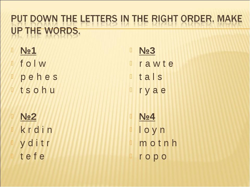 №1 f o l w p e h e s t s o h u №2 k r d i n y d i t r t e f e №3 r a w t e t...