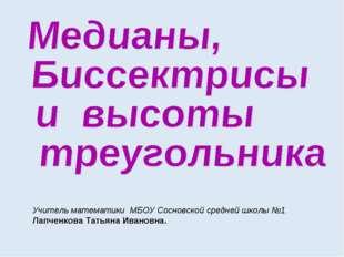 Учитель математики МБОУ Сосновской средней школы №1 Лапченкова Татьяна Иванов