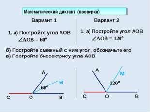 Математический диктант (проверка) Вариант 1 Вариант 2 1. а) Постройте угол АО