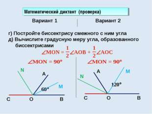 Вариант 1 Вариант 2 А В В О О А С С М М г) Постройте биссектрису смежного с н